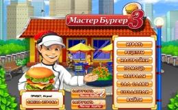 """Симулятор """"Мастер Бургер 3"""""""