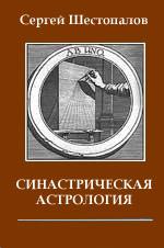"""Книга """"Синастрическая астрология"""", Сергей Шестопалов"""