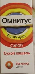 "Сироп от кашля ""Омнитус"""