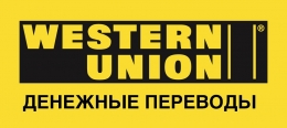 """Система денежных переводов """"Western Union"""""""