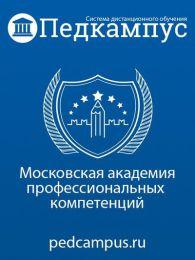 Система дистанционного образования Педкампус- pedcampus.ru