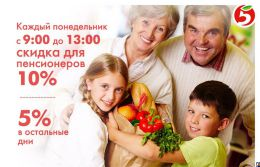 Скидка для пенсионеров в сети магазинов Пятерочка