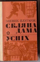 "Книга ""Скляна дама"", Зденек Плугарж"