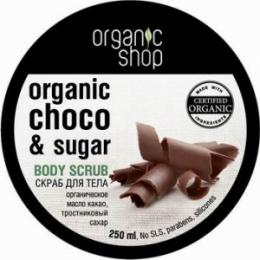 """Скраб для тела Organic Shop """"Бельгийский Шоколад"""""""