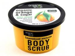 """Скраб для тела Organic Shop """"Сицилийский апельсин"""""""