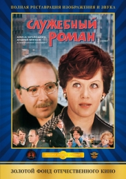 """Фильм """"Служебный роман"""" (1977)"""
