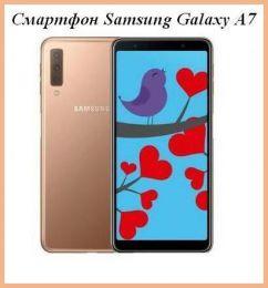 Смартфон Samsung A750 Galaxy A7 (2018)