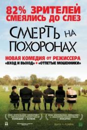 """Фильм """"Смерть на похоронах"""" (2007)"""