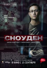"Фильм ""Сноуден"" (2016)"
