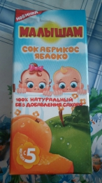 """Сок для детей """"Малышам"""" абрикос-яблоко с 5 месяцев"""