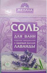 """Соль для ванны морская натуральная """"Желана"""" с эфирным маслом лаванды"""