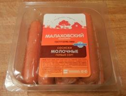 """Сосиски """"Молочные"""" Малаховский мясокомбинат"""