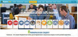 Социальная бизнес сеть Piarim.biz