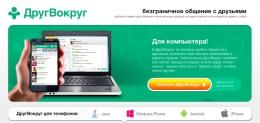 Социальная сеть drugvokrug.ru
