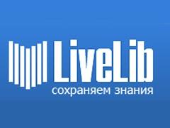 Социальная сеть любителей книг LiveLib.ru