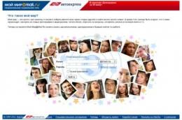 Социальная сеть Мой мир@Mail.ru