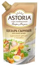 """Соус Astoria """"Цезарь сырный"""""""