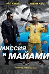 """Фильм """"Миссия в Майами"""" (2016)"""