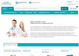 Справочная аптек 003ms.ru