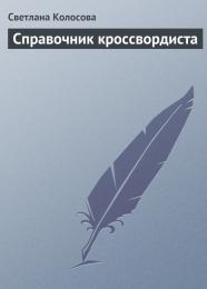 Справочник кроссвордиста, Колосова Светлана