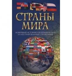 """Справочник """"Страны Мира"""""""