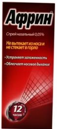 """Спрей назальный """"Африн"""""""