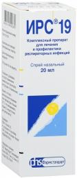 """Спрей назальный """"ИРС 19"""""""