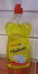 """Средство для мытья посуды Ладога """"Лимон"""""""