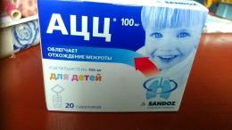 """Средство от кашля """"АЦЦ"""" в пакетиках для детей"""