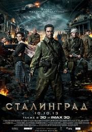 """Фильм """"Сталинград"""" (2013)"""