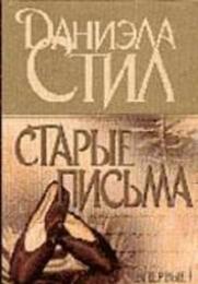 """Книга """"Старые письма"""", Даниэла Стил"""