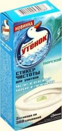 """Стикеры чистоты для унитазов """"Туалетный Утенок"""" Морской"""