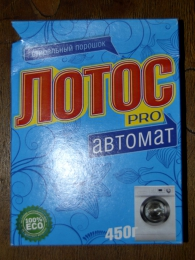 Стиральный порошок «Лотос» Pro автомат