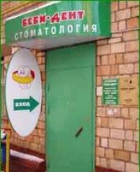 "Стоматологическая клиника ""Бэби Дент"" (Москва, ул. Куусинена, д. 4, корп.3)"
