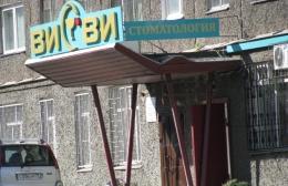 """Стоматология """"Висви"""" (Челябинск, ул. Российская, д. 198)"""