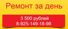 """Строительная фирма """"Ремонт за день"""" ООО """"А-Строй"""" (Москва)"""