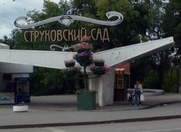 Струковский сад (Самара)