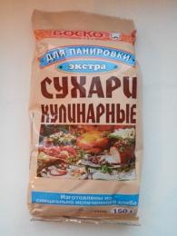 """Сухари кулинарные для панировки """"Экстра"""" Боско"""