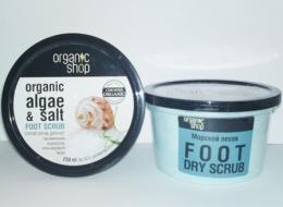 """Сухой скраб для ног Organic Shop """"Морской песок"""""""