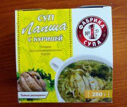 """Суп """"Лапша с курицей"""" Фабрика супа №1"""