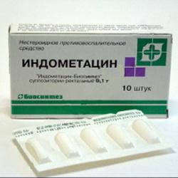 """Свечи  """"Индометацин"""""""