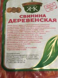 Свинина деревенская Кудряшовский мясокомбинат