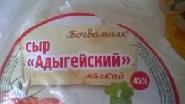 "Сыр адыгейский мягкий ""Богдамилк"" 45%"