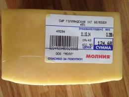 """Сыр """"Белебей"""" Голландский развесной"""