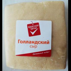 """Сыр Красная цена """"Голландский"""""""