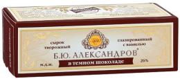 """Сырок творожный глазированный с ванилью в темном шоколаде """"Б.Ю. Александров"""""""
