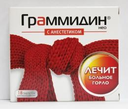 """Таблетки для горла """"Граммидин"""" с анестетиком"""