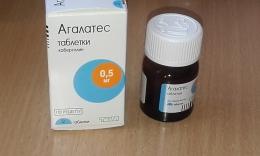 "Таблетки для предотвращения секреции молока ""Агалатес"""
