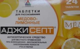 """Таблетки для рассасывания """"Аджисепт"""" медово-лимонные"""