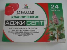 """Таблетки для рассасывания """"Аджисепт"""" классические"""